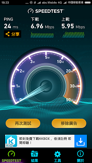 2016-03-30-18-33-29_speedtest.png