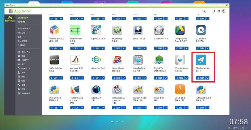 Qnap Nas x86 机用shadowsocks server setting - NAS 專集- 電腦