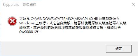 XXXXX dll 並非設計為在windows上執行- 系統故障- 電腦領域HKEPC