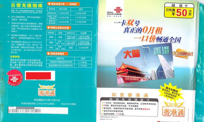 chinaunicom-one-card-two-number-0-monthly-fee.jpg