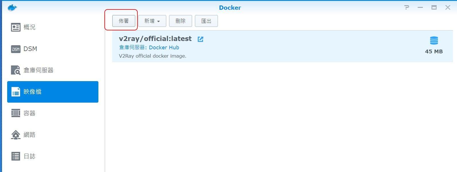 Synology NAS Docker 安裝V2Ray (3/16新增備份設定檔教學) - NAS